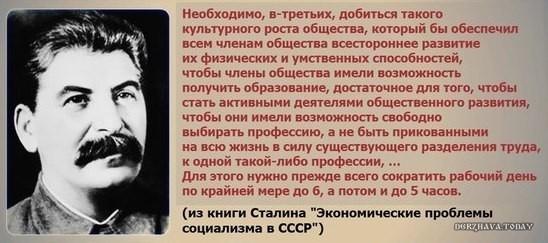 Товарищ Сталин ставит великую задачу, добиться 5-часового рабочего дня.