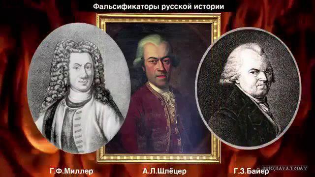 Кто писал историю Руси? Список имён