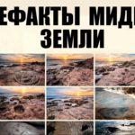 Артефакты Мидгард Земли