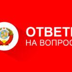 СССР. Ответы на вопросы подписчиков