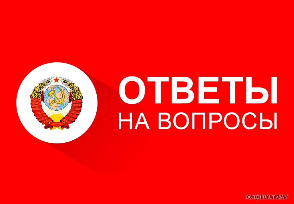 СССР. Ответы на вопросы