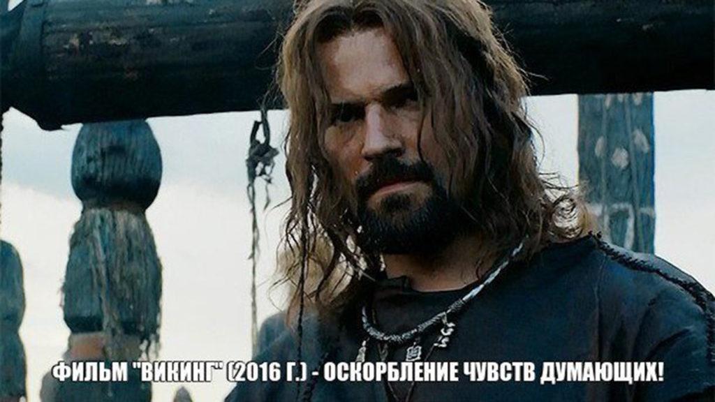 film-viking-petitsiya-2016