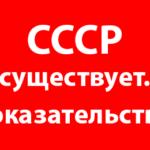 СССР существует. Доказательства