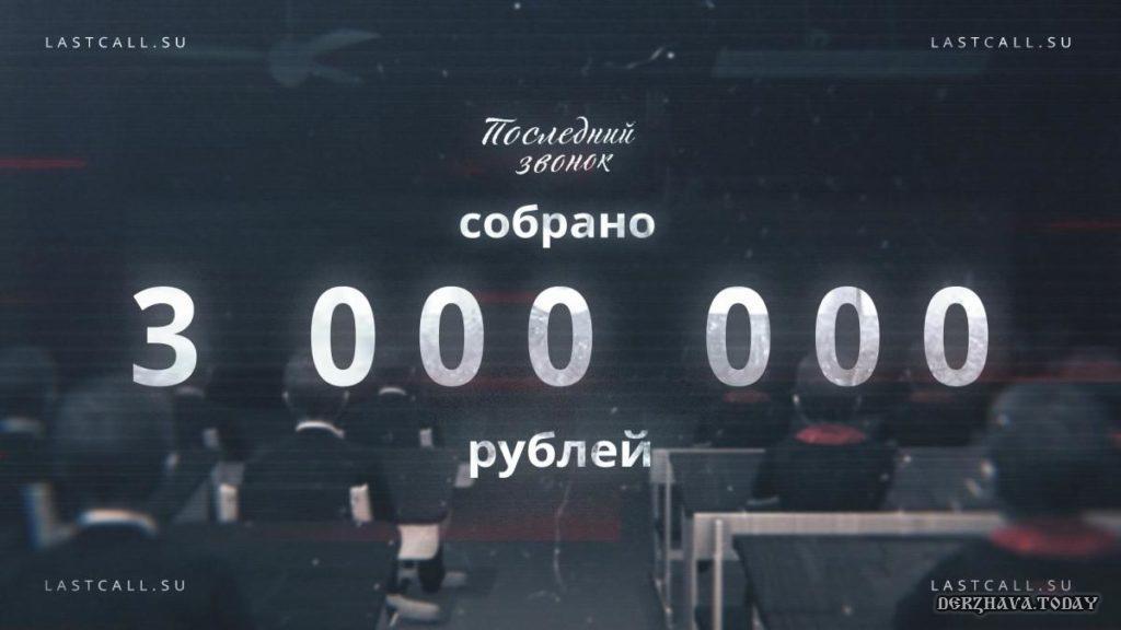 proekt-posledniy-zvonok-3-mln-rubley