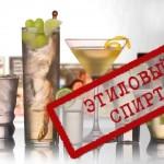 Алкоголь — сильнодействующий наркотик. ГОСТ 1972 г.