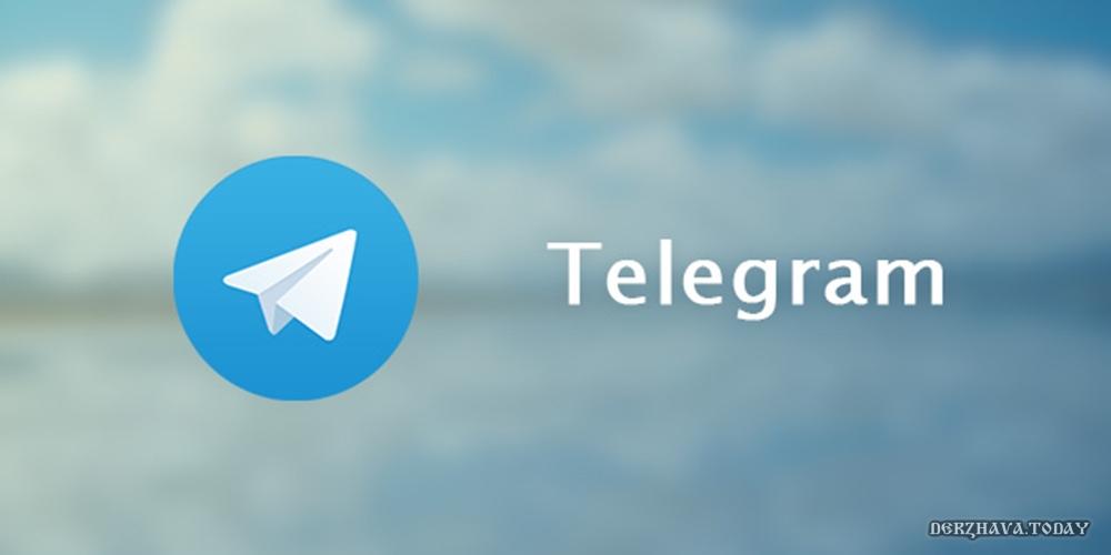 telegram-derzhava-segodnya
