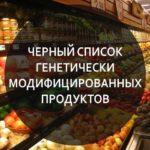 Чёрный список производителей ГМ (Генетически Модифицированных продуктов)