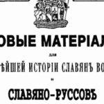 Неизвестная Русь. Рим говорил на славянском языке до конца 19 века