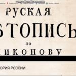 Старинные документы и книги рассекречены. Лайфхак истории
