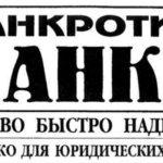 Судебный цирк Банка России. Новый уровень — Арбитражные судебные залы