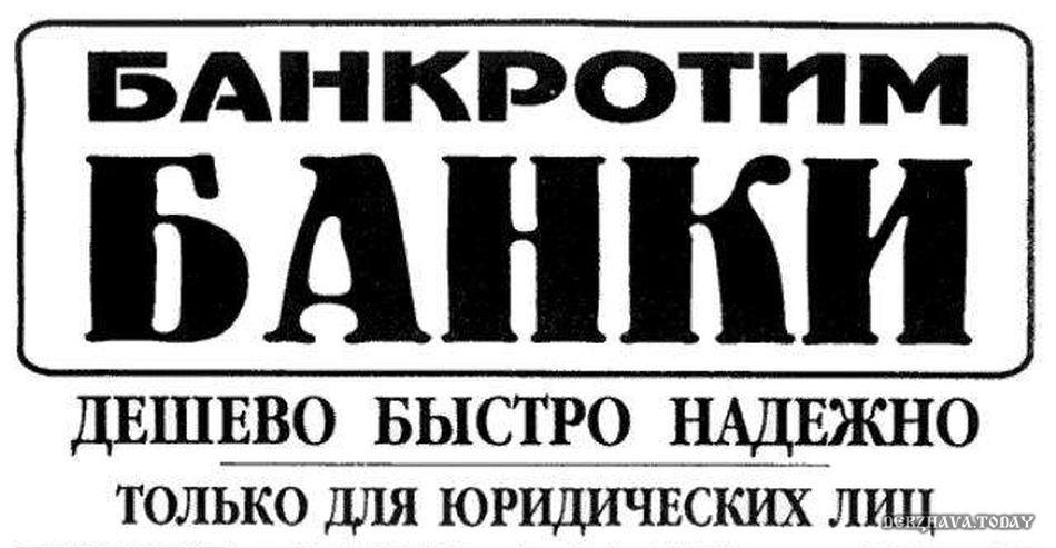 Судебный цирк Банка России