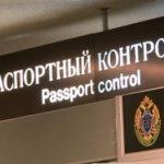 ЦБ потребовал ограничить выезд банкиров за границу