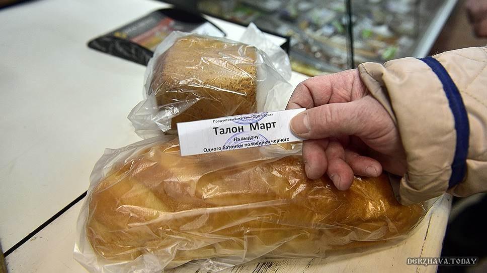 Безоплатный хлеб