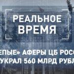 Реальное время. «Слепые» аферы ЦБ РФ. Кто украл 560 млрд рублей?