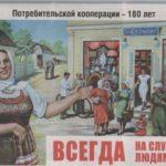 Кто-то решил погубить потребкооперацию в России