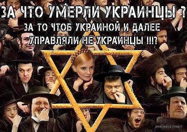 За что умерли украинцы?