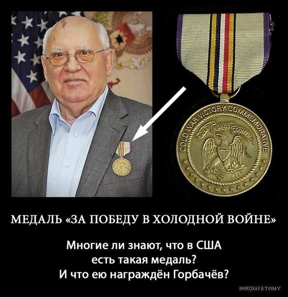 """Медаль """"ЗА ПОБЕДУ В ХОЛОДНОЙ ВОЙНЕ"""""""