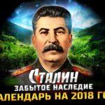 И.В.Сталин. Забытое наследие