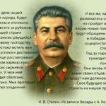 Американцы раскрыли самую большую ложь о Сталине