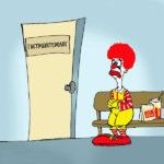 Раскаявшийся клоун макдональдса
