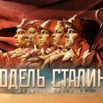 Модель Сталина «Индустриализация» Фильм первый