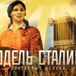 Модель Сталина «Слагаемые успеха» Фильм второй