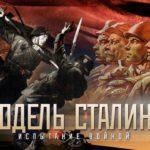 Модель Сталина «Испытание войной» Фильм третий