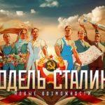 Модель Сталина «Новые возможности» Фильм четвертый