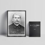 Сталин Иосиф Виссарионович. Сочинения. Том 1-5. 1954 г. Аудиокнига. Часть 1