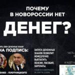 Есть ли будущее у ДНР (рубрика народный журналист)