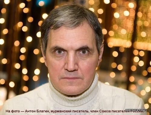 Антон Благин