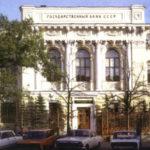 Как гражданам СССР вернуть свой Госбанк?