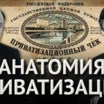 Николай Кротов. Главное преступление власти за 100 лет