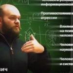 Человек в условиях информационной агрессии. 12 лекций Алексея Васильевича Холопова
