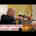 Трамп отдал приказ начать новую мировую войну