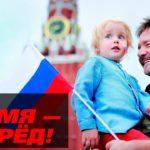 В России объявлен самый важный в истории госзаказ. Время вперёд!