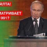 Путин созывает новую Ялту! ООН поддерживает предложение Путина