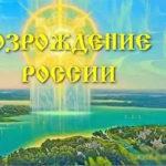 Предсказания о будущем России. Эпидемия и новый мировой лидер