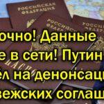 Денонсация Беловежских соглашений. Пекин докопался до правды