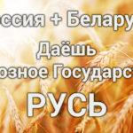 Россия и Беларусь. Союзное государство РУСЬ