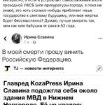 Сергей, что думаете по поводу покончившей с собой журналистки в Нижнем Новгороде?
