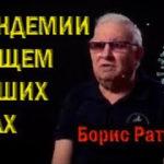России отведена роль духовного Сердца мира. Борис Ратников