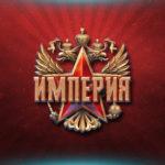 Почему Россия была и будет Империей