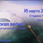 Сбор патриотических сил перед наступлением: 18 марта, Лужники