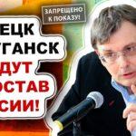 Донецк и Луганск войдут в состав России! Возрождение Державы не за горами
