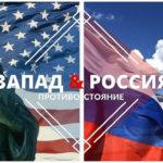Россия предъявила Западу первый счёт за Холодную войну 2,0