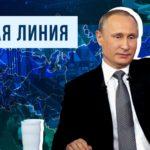Четыре главных тезиса Путина на Прямой линии